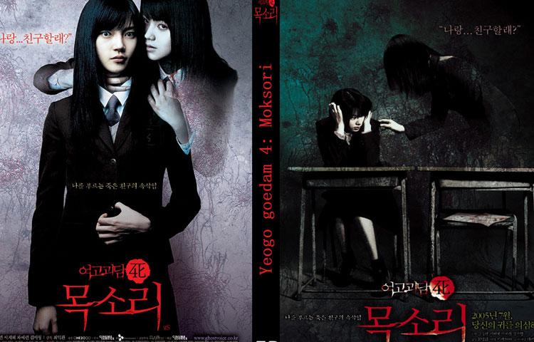 Güney Kore korku filmleri - Fısıltılı Koridorlar